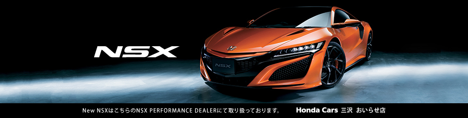 NSX PERFORMANCE DEALER